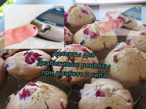 Десерты для диабетиков: рецепты при диабете 2 типа - YouTube