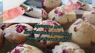 Десерты для диабетиков: рецепты при диабете 2 типа
