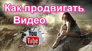 КАК РАСКРУТИТЬ ВИДЕО на YouTube через одноклассники. Как продвигать Видео в топ.100% продвижение.