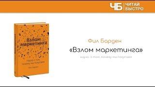 """Обзор книги """"Взлом маркетинга"""" (Фил Барден). Краткое содержание"""