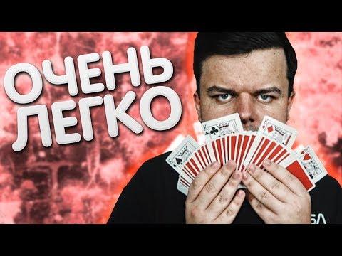 ФОКУС С КАРТАМИ НА КАЖДЫЙ ДЕНЬ / ОБУЧЕНИЕ