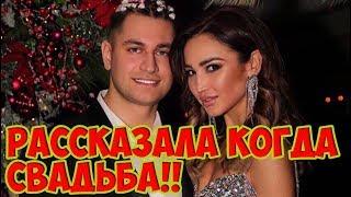 Ольга Бузова ПРОБОЛТАЛАСЬ О ДАТЕ СВАДЬБЫ!!!