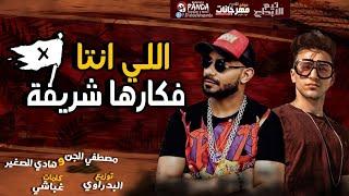 مهرجان اللى انت فاكرها شريفه 💃- مصطفى الجن - هادى الصغير - توزيع بدراوى