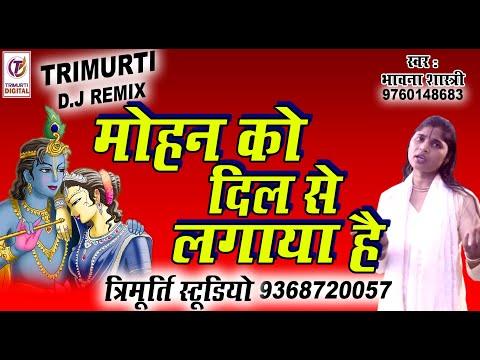 Mohan Se Dil Ko Lagaya H., Bhavna Shastri, Maa Sharde Studio Kasganj 9411433429
