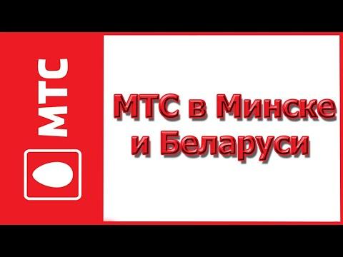 Тарифы МТС в Минске в Беларуси в 2019-2020 году