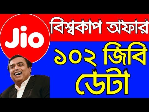 Jio Cricket World Cup Offer 2019 | 102 GB Data Offer | Hotstar Free Premium