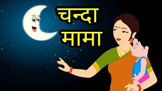 Chanda Mama Door ke puye pakayen bur ke: baby song children, song