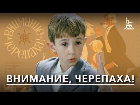 Внимание, черепаха (детская комедия, реж. Ролан Быков, 1969 г.)