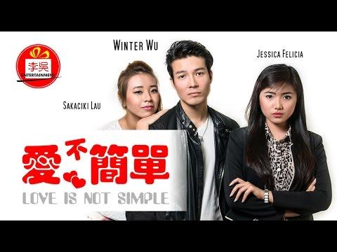 Ai Bu Jian Dan 愛不简单 Love Is Not Simple