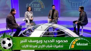 محمود الحديد ويوسف النبر - تحضيرات شباب الاردن لمرحلة الاياب