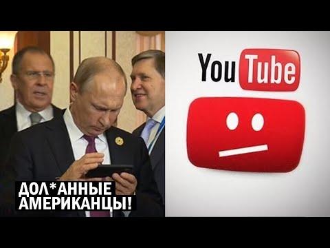 Срочно - Ютуб начал СМЕТАТЬ Российские пропагандистские каналы - новости, политика