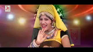 आ गया 2017 का राजस्थानी  dj हिट सांग 2017 !  DJ वालो गाना ! New Marwari Song ! JMD Ventures ! HD