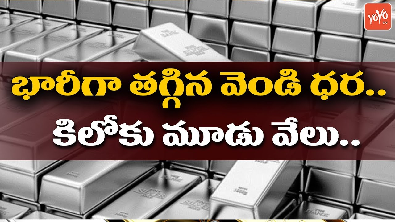 Silver Price Suddenly Decreased Silver Rates Today Silver Price Per Kg Today Yoyo Tv Channel