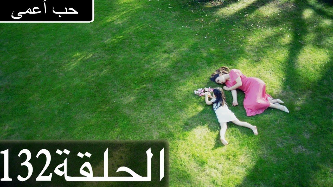 Download الحلقة 132 الحب المستحيل دولاج بالعربي | Kara Sevda