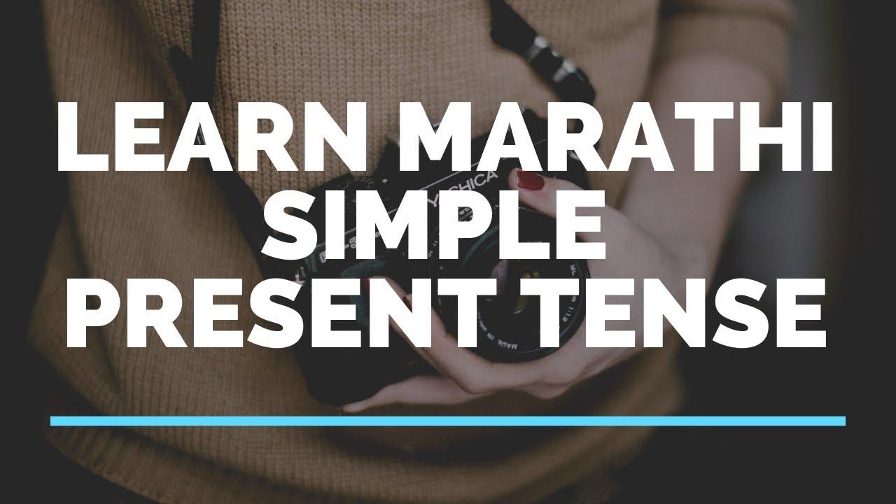 Simple present tense learn marathi youtube simple present tense learn marathi ccuart Image collections