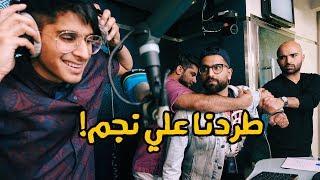 اقتحمنا أقوى برنامج راديو 🎙 RADIO STATION TAKEOVER #عمر_يجرب