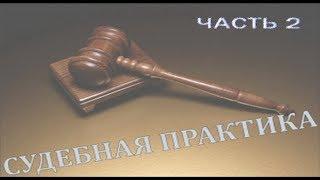 судебная практика об оружии и пневматике  Часть 3 (7.11 КоАП, 258, 258.1 УК)