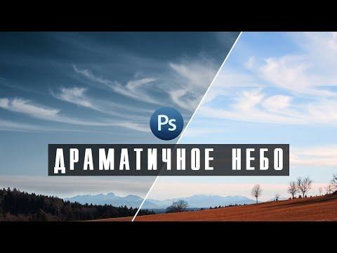 Как обработать небо в Фотошопе /Драматичное небо