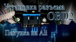 установка разъема OBD2 \\ ВАЗ 2112