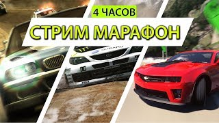 Стрим Марафон:По ИгОрАм ( Need For Speed Most Wanted 2005,Colin Mcrae Dirt 2 , Driveclub )