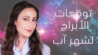 Your Monthly Horoscope With Sarah Danaf | توقّعات الأبراج لشهر أغسطس 2018 مع ساره دنف