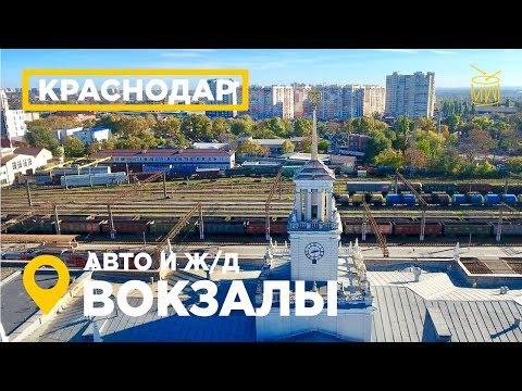 ЖД Вокзалы Краснодара автовокзалы Аэросъемка и карты северо-кавказской  магистрали #аэроЮг #MW_I