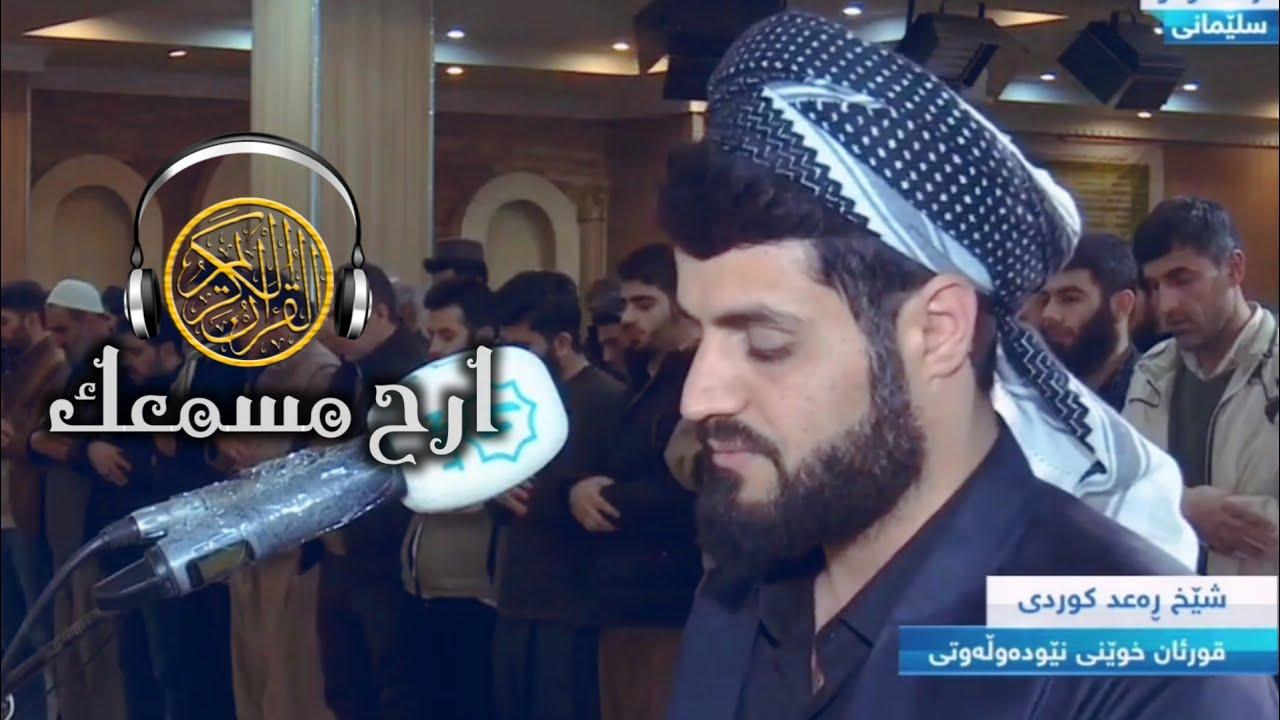 ترتيل متقن تريح الاسماع~جهريات مسجد بهشت | القارئ رعد الكردي