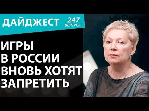 Вроссии хотят запретить игры престолов