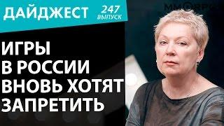 Игры в России вновь хотят запретить. Новостной дайджест №247