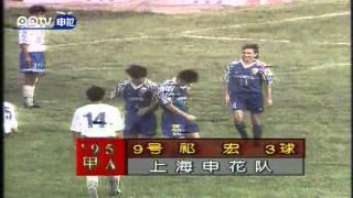 申花-94年97年甲A申思祁宏进球集锦