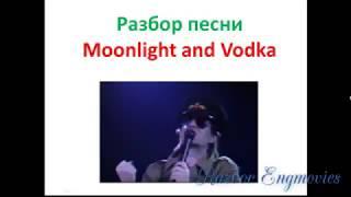 "Видеоурок по разбору песни ""Moonlight and Vodka"". Учим английский"
