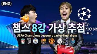 [주간UCL] 18/19 챔스 8강 가상 추첨! 신내림과 신의 계시가 동시에 왔읍니다. (ENG) UCL quarter-final draw