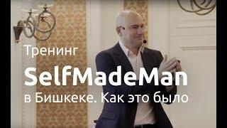"""Тренинг """"SelfMadeMan: Самоменеджмент и самомотивация"""" в Бишкеке"""