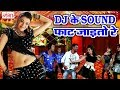 DJ Song 2018   DJ के साउंड फाट जाइतो रे   Maithili Songs   Angika Hit DJ Song new