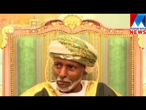 Sulthan Qaboos express his satisfaction on the development of Oman | Manorama News
