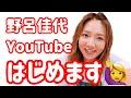 野呂佳代 のノンティーch 始めます! の動画、YouTube動画。