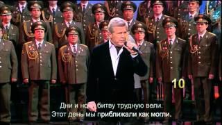 Копия видео Лев Лещенко и хор МВД России День Победы HD(, 2015-04-28T04:33:07.000Z)