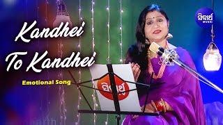 Kandhei To Kandhei Emotional Song କଣ୍ଢେଇ ତୋ କଣ୍ଢେଇ Studio Version Nibedita Sidharth Music