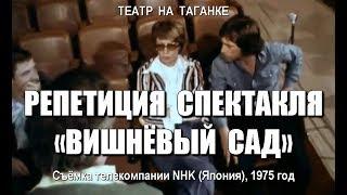 Театр на Таганке. Репетиции спектакля «Вишнёвый сад», 1975 год