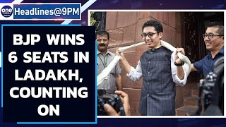 BJP wins 6 seats, counting on in Ladakh local polls | Oneindia News