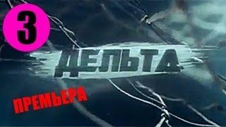 Дельта 3 серия. криминальный сериал 2013.НОВИНКА (анонс сериала,премьера 16.09.2013)