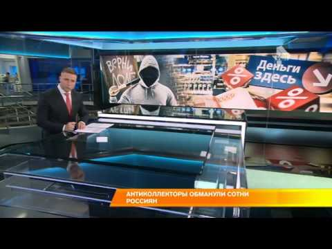 Как антиколлекторы обманывают сотни россиян