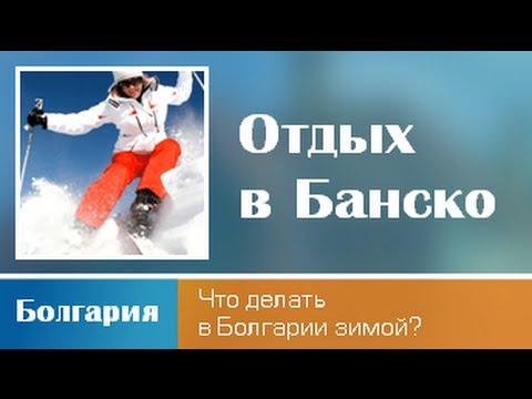 Горнолыжный курорт Банско - зимний отдых в Болгарии