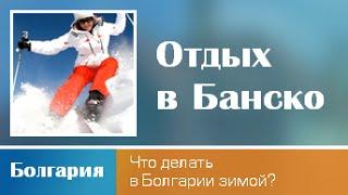 Горнолыжный курорт Банско - зимний отдых в Болгарии(http://prian.ru/video/24286.html Банско - центр горнолыжного спорта в Болгарии, который привлекает множество туристов..., 2013-02-07T08:53:38.000Z)