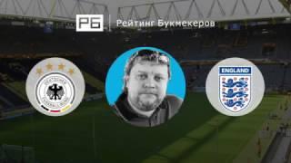 Прогноз Алексея Андронова: Германия — Англия