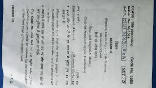 Haryana board ,class 10th, science, examination 2018 set D.