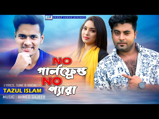 No Girlfriend No Pera by Tazul Islam Bangla New Song 2020 Download