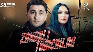 Zaharli tomchilar (o'zbek serial) | Захарли томчилар (узбек сериал) 38-qism