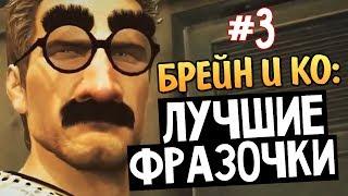 Олег Брейн и Ко - Нарезка Лучших Фраз #3