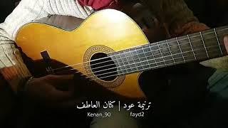 إنت ملك   عود + جيتار (مقطع رايق😴🎵)